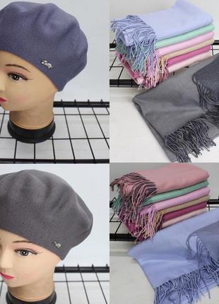 Набор однотонный берет и кашемировый шарф палантин