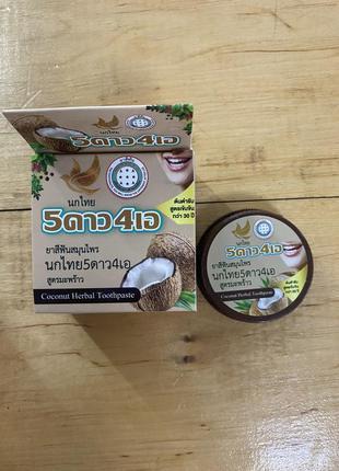 Отбеливающая зубная паста 5 star с травами и кокосом 25 гр