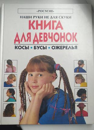 Книга для девочек книги