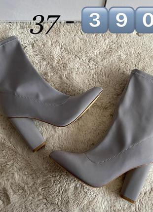 Ботинки стрейчевые