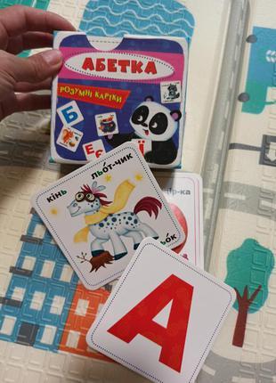 Розумні картки. абетка. 30 карток