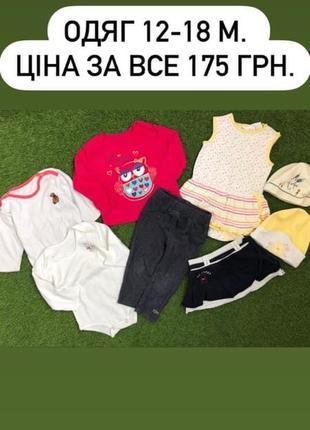 Одежда для девочки 12-18 месяцев