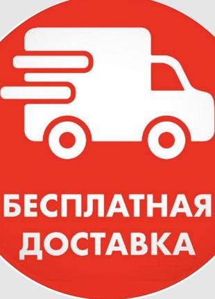 Бесплатная доставка новой почтой при покупке товаров на сумму от