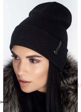 Стильна чорна шапка з підворотом
