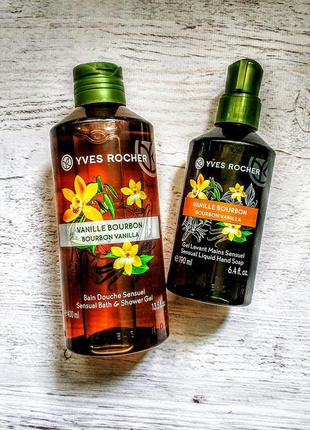 📢🌷набір бурбонська ваніль(гель для душу,мило) ив роше yves rocher