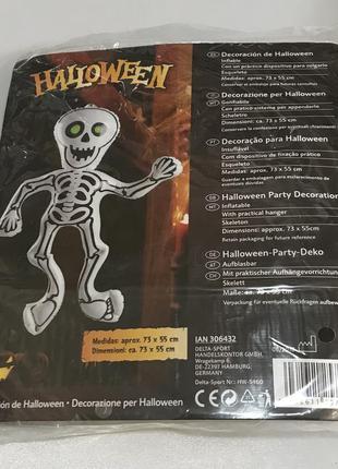 Надувной скелет на хэллоуин германия