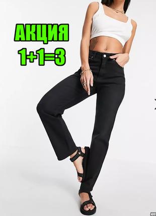 💥1+1=3 фирменные прямые черные базовые женcкие джинсы brax, размер 52 - 54