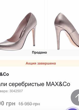 Туфли max&co кожа