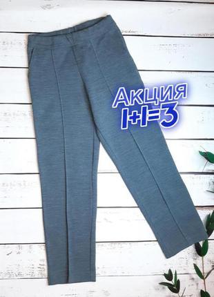 1+1=3 базовые серые повседневные брюки штаны высокая посадка, размер 46 - 48