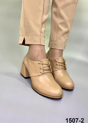 Женские туфли на шнуровке натуральная турецкая кожа цвет латте