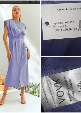 Сукня льон лавандова