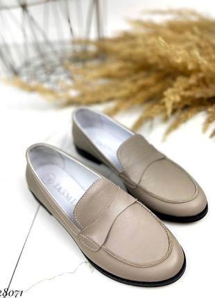 Туфли лоферы натуральная кожа бежевый