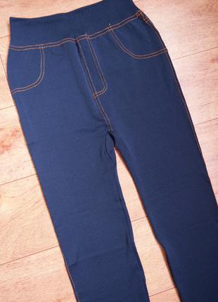 Лосины женские под джинс  шугуан   44-52 р