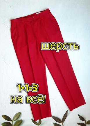 🌿1+1=3 зауженные красные шерстяные брюки штаны высокая посадка hauber, размер 46 - 48
