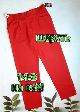 🌿1+1=3 шикарные зауженные шерстяные брюки штаны высокая посадка, размер 50 - 52