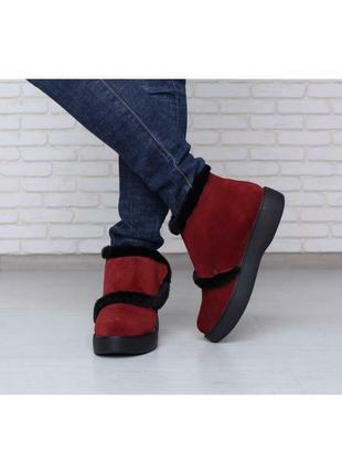 Бордовые замшевые ботинки с опушкой