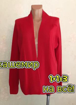 🌿1+1=3 фирменный красный кардиган из кашемира, размер 52 - 54