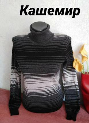 Кашемировый гольф свитер джемпер 100% кашемир