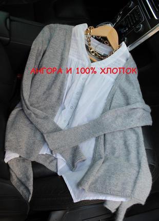 Кардиган блуза 2в1 качество ангора и 100% хлопок