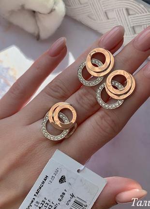 Набор женский , сережки,кольцо