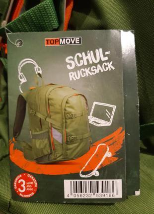 Рюкзак школьный германия