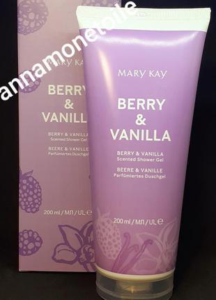 Парфюмированный гель  ягоды и ваниль мери кей