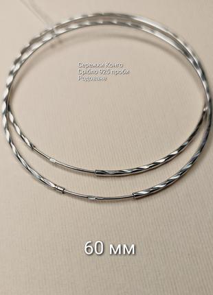 Большие серьги конго с алмазной насечкой серебряные серьги конго 60 мм срібні сережки конго з алмазною насічкою