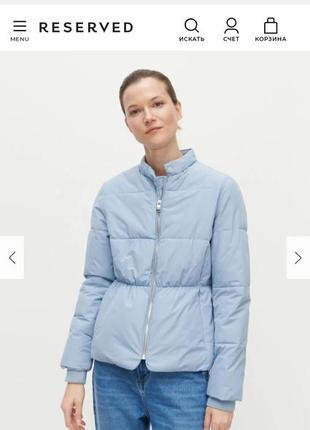 Куртка reserved р.38 демисезонная