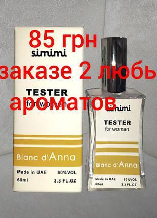 Blanc de anna тестер, парфюмированная вода