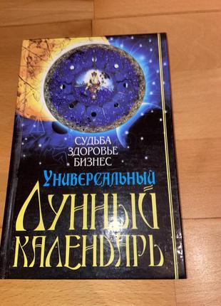 Книга универсальный лунный календарь