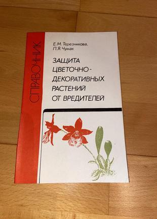 Книга защита цветочно-декоративных растений от вредителей