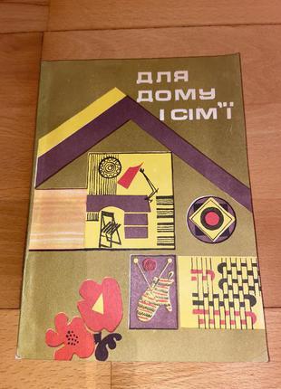 Книга для вашего дома и семьи (на украинском)