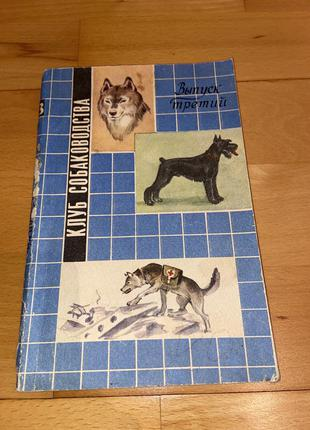 Книга клуб собаководства