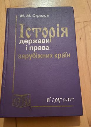Книга история государства и права