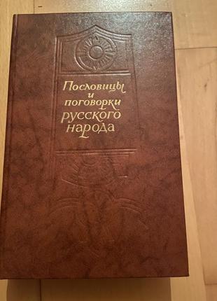 Книга пословицы и поговорки русского народа