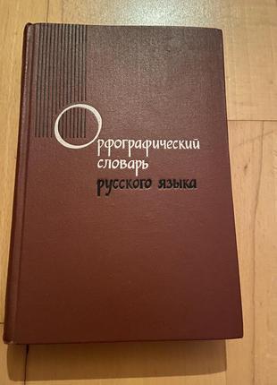 Книга орфографический словарь русского языка