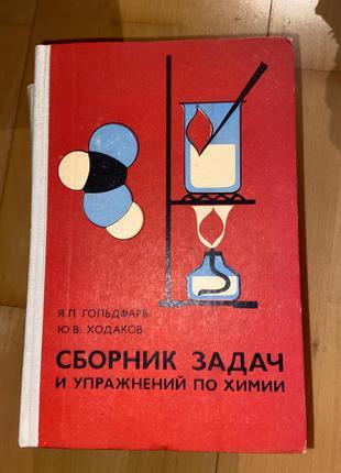 Книга сборник задач и упражнений по химии