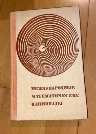 Книга международные математические олимпиады