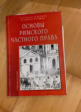 Книга основы римского частного права