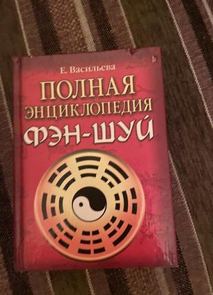 Книга полная энциклопедия фэн-шуй