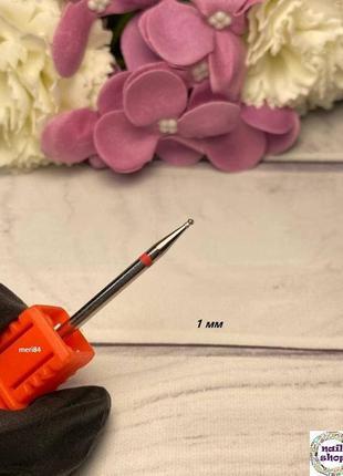 Фреза алмазная шар 1 мм красная для аппаратного маникюра