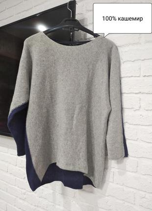 Итальянский кашемировый свитер
