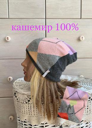 Кашемировая шапка кашемир 100%  бини с рисунком в стиле ballantyne