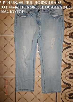 Укорочені рвані джинси