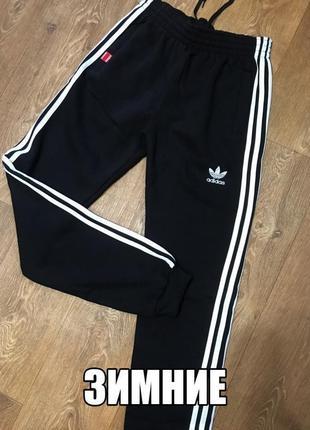 Суперские тёплые спортивные штаны брюки адидас на флисе с высокой посадкой