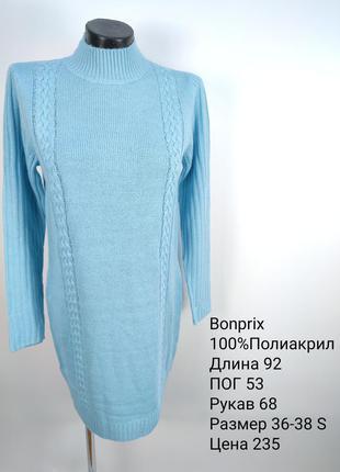 Платье bonprix, 36-38 c