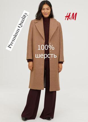 Супер цена! премиальное пальто из 100% шерсти от бренда h&m premium quality