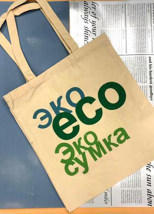 Сумка для покупок, шопер, шоппер, лен, торба, торбина, еко, эко