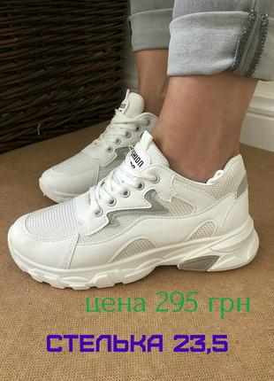 Белые женские кроссовки скидка!