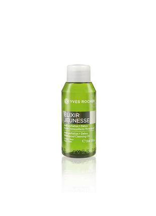 Очищающее масло для снятия макияжа детокс и восстановление мини 50 мл